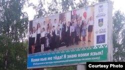 Коми телендә урам плакаты