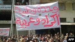 تظاهرة في بانياس ضد النظام في سوريا