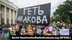 Акція «Геть Аваков» під Радою, Київ, 5 червня 2020 року