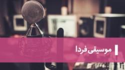 ویژه برنامه موسیقی محلی ایران