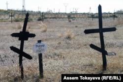 «Мамочкино кладбище», место захоронения детей узников Карагандинского лагеря. Поселок Долинка Карагандинской области, сентябрь 2006 года.