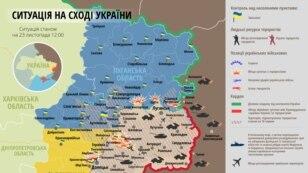 Ситуація в зоні бойових дій на Донбасі 23 листопада
