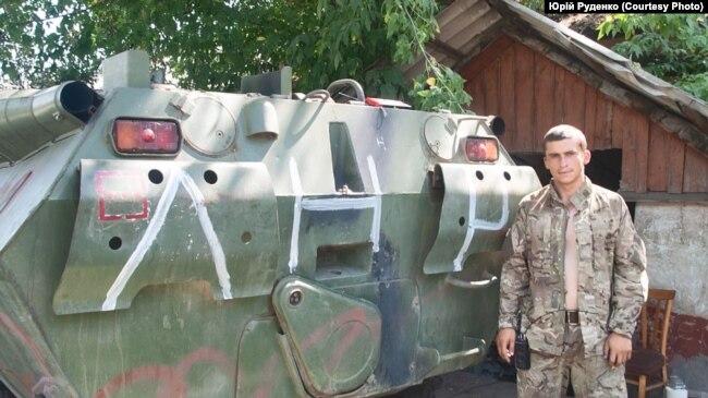 Юрій Руденко, колишній військовослужбовець 80-ї бригади ЗСУ