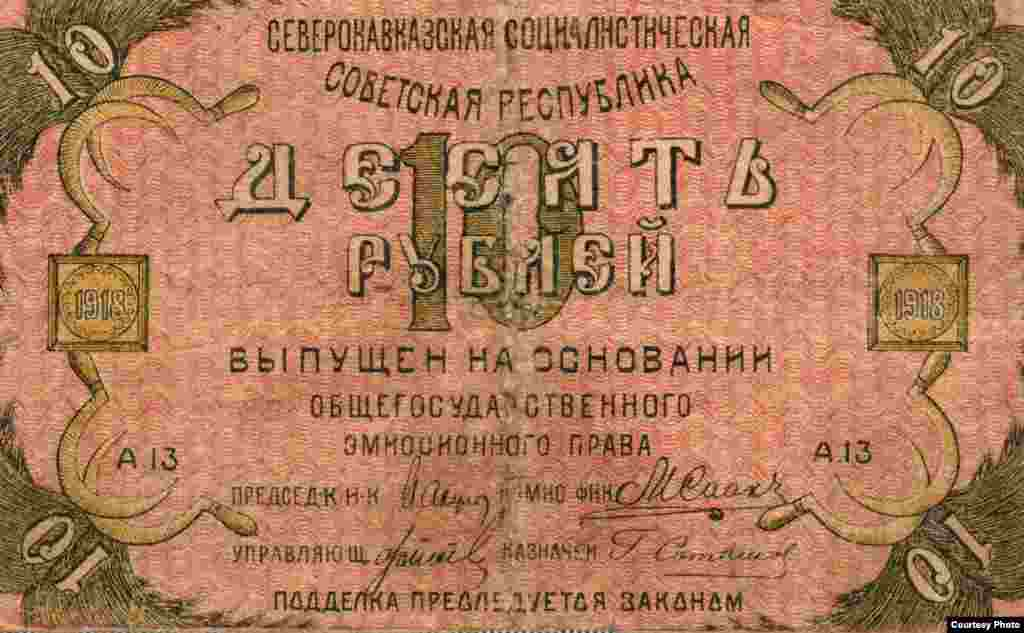 10 рублей Северокавказской социалистической советской республики, 1918 г. (лицевая сторона банкноты).