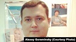 Алексей Гореминский.