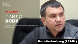 Очільник Окружного адміністративного суду Києва Павло Вовк, кандидат до Верховного суду
