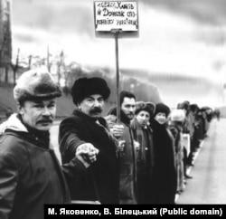 Представители донецкой и харьковской делегаций в «живой цепи». Киев, 21 января 1990 года