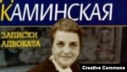 Дина Каминская на обложке книги ''Записки адвоката''