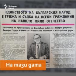 Rabotnichesko Delo Newspaper, 30.05.1989