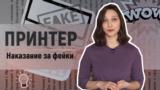 """""""Принтер"""": за фейк о коронавирусе могут посадить"""