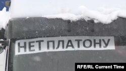 """Плакат против системы """"Платон"""" на лобовом стекле грузовика. Иллюстративое фото."""