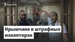 Тюрьма в тюрьме. Наказание для политзаключенных | Доброе утро, Крым!
