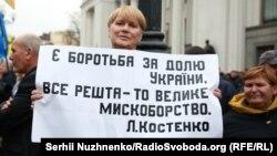 Під час акції протесту біля будівлі Верховної Ради України (ілюстраційне фото)