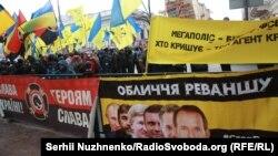 Демонстрация у Верховной Рады, Киев, 16 января 2018