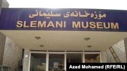 متحف السليمانية