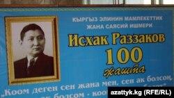 Коомдук жана мамлекеттик ишмер Исхак Раззаковдун жүз жылдыгына арналган көргөзмө, Бишкек, 25-октябрь.