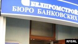 У пункце абмену валюты Белпрамбудбанку.