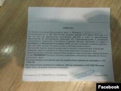 Повестка волонтеру Навального из Челябинска