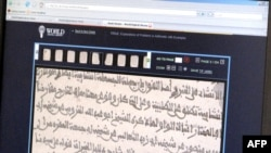 An Internet page shows an old Islamic text in Arabic that is part of the World Digital Library.