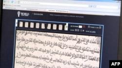 صفحة من كتاب في مكتبة الكترونية