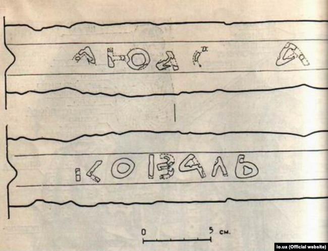 Графічне зображення написів на лезі меча