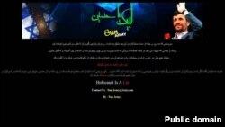 اعلام هک یک وبسایت از سوی «ارتش سایبری» جمهوری اسلامی.