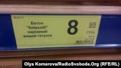 Ціна на хліб у Києві