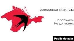 Символ 71 годовщины депортации крымских татар