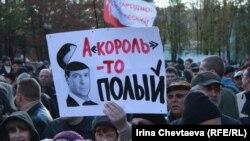 Митинг в Москве с требованием честных выборов