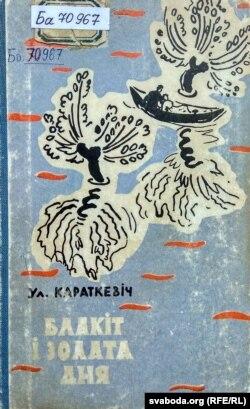 Алена Лось і Гары Якубені. Вокладка кнігі Ўладзімера Караткевіча «Блакіт і золата дня». 1961 г.