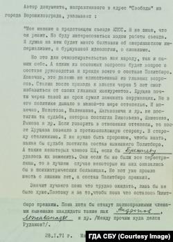Один з перехоплених КДБ листів від слухачів Радіо Свобода, 1971 рік