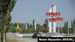 Баткен облусунун борбору.