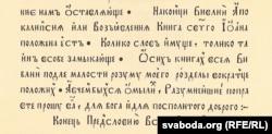 Фрагмэнт прадмовы Францішка Скарыны да кнігі «Быцьцё»