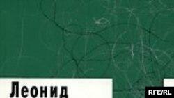 Феликс Якубсон: «[Леонид Аронзон] настоящий классик изначально, вне зависимости от того, сколько и что он сделал»