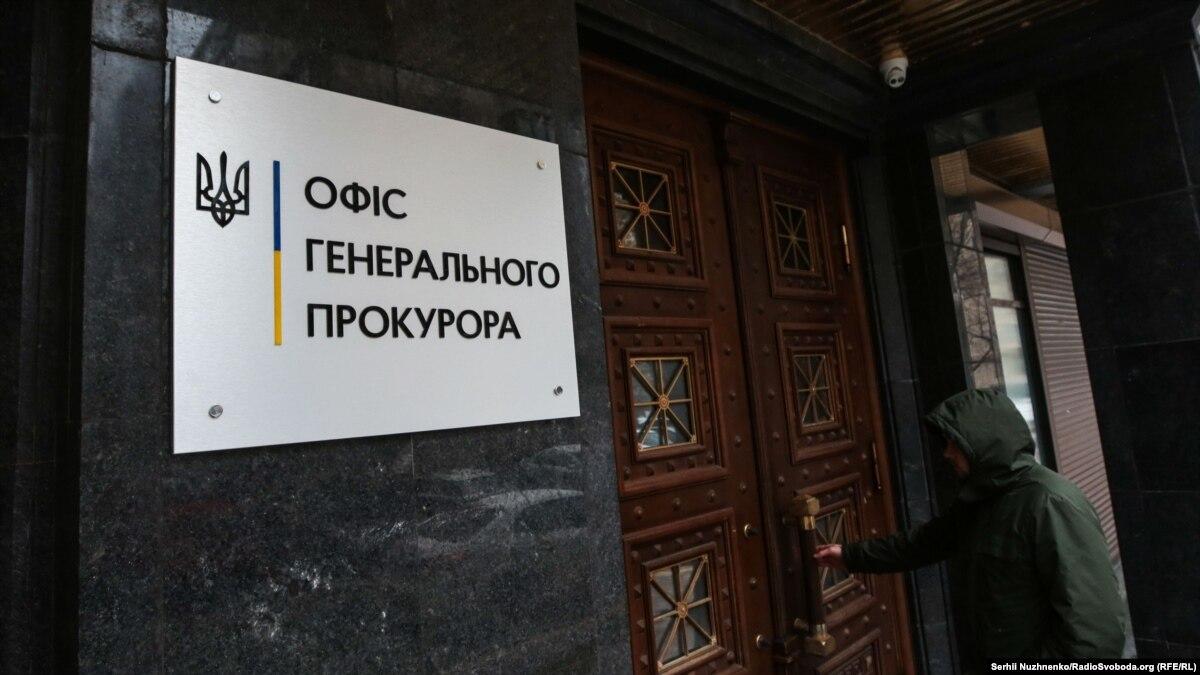 Офис генпрокурора: експосадовцям банка «Михайловский» сообщили подозрение в выводе 283 млн грн