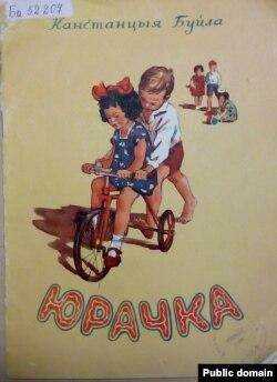 Вокладка зборніка дзіцячых вершаў «Юрачка», 1957