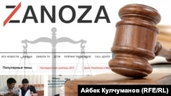Бишкек шаардык соту Zanoza.kg сайты боюнча Октябрь райондук сотунун төрт чечимин күчүндө калтырды.