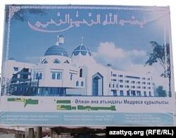 """Проект медресе """"Альжан-ана"""", Астана, 17 мая 2012 года."""