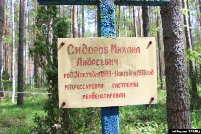 Заведующего отделением Маркомбанка Михаила Сидорова приговорили к расстрелу 10 октября 1938 года