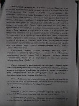 Фрагмент «научно-консультационного исследования» Л.В. Горбань, поданный в Мурманский областной суд.