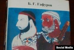 """Китоби """"Тоҷикон"""" дар замони Шӯравӣ нашру паҳн шудааст"""