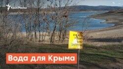 Вода для Крыма: с неба, по каналу, из-под земли | Дневное ток-шоу