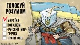 Alegeri în Ucraina