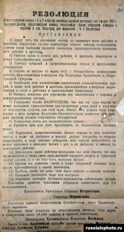 Текст резолюции, принятой кронштадтскими моряками (нажмите, чтобы увеличить).