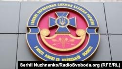 Главное управление Службы безопасности Украины в Киеве