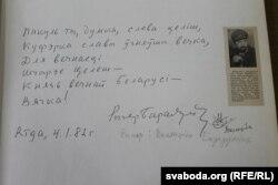 Верш-экспромт Рыгора Барадуліна.