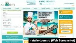 Скриншот сайта natalie-tours.ru