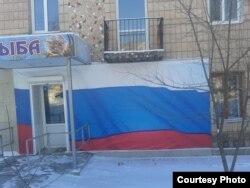 Фото автора: крамниця «Риба», оформлена в кольори російського прапору