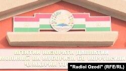 Агентство по госфинконтролю и борьбе с коррупцией Таджикистана.