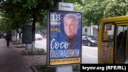 Афиша выступления Сосо Павлиашвили в Севастополе. 16 мая 2017 года